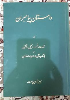 داستان پیامبران در تورات، تلمود، انجیل و قرآن و بازتاب آن در ادبیات فارسی