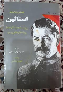 استالین (نخستین زندگینامه استالین بر پایه اسناد جدید تکان دهنده پرونده های مخفی روسیه)