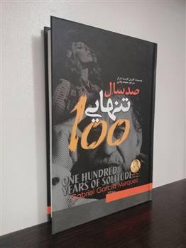 کتاب صد سال تنهایی (جلد سخت) اثر گابریل گارسیا مارکز