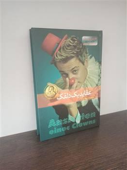 کتاب عقاید یک دلقک (جلد سخت) اثر هاینریش بل