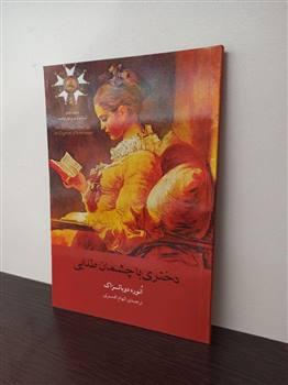 کتاب دختری با چشمان طلایی