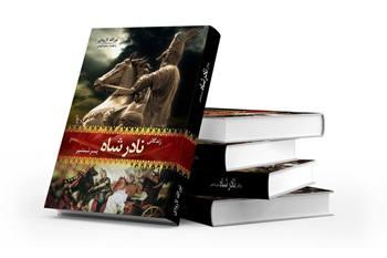 کتاب نادرشاه افشار ( جلد سخت ) اثر نور الله لارودی