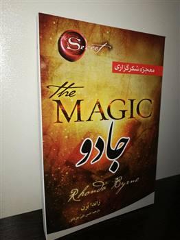 کتاب جادو (معجزه شکرگزاری / راندا برن)