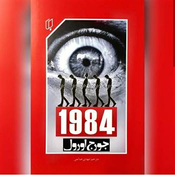 کتاب 1984 (نوزده هشتادو چهار ) اثر جورج اورول