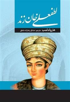 کتاب لطفعلی خان زند ( جلد سخت )