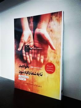 کتاب بخواهید تا به شما داده شود