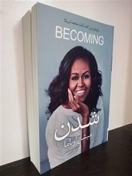 کتاب شدن (میشل اوباما)