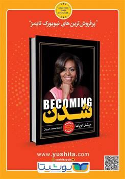 کتاب شدن (جلد سخت) اثر میشل اوباما