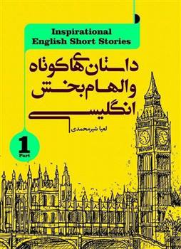 کتاب داستان های کوتاه الهام بخش انگلیسی (دو جلدی) اثر لعیا شیرمحمدی