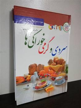 کتاب سردی و گرمی خوراکی ها (جلد سخت)