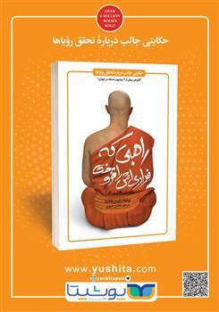 کتاب راهبی که فراری اش را فروخت اثر رابین شارما