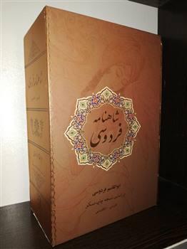 کتاب شاهنامه چاپ مسکو (قابدار طلاکوب )