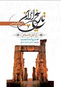 کتاب تاریخ  ایران گیرشمن (از آغاز تا اسلام / جلد سخت ) اثر هارولد لمب