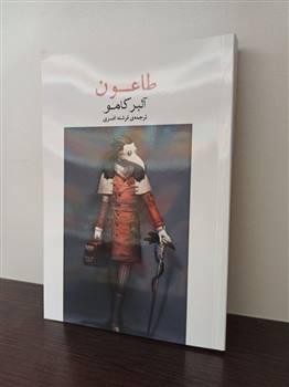 کتاب طاعون (آلبر کامو)