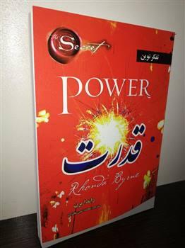 کتاب قدرت (راندا برن)