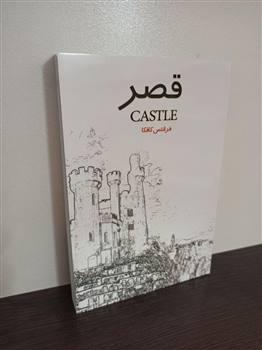 کتاب قصر (فرانتس کافکا)