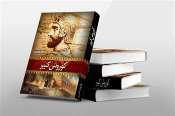 کتاب کوروش کبیر ( جلد سخت )