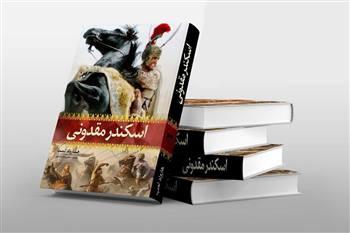 کتاب اسکندرمقدونی ( جلد سخت ) اثر هارولد لمب