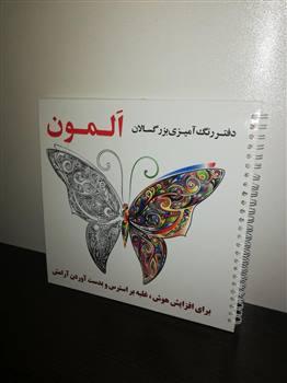دفتر رنگ آمیزی بزرگسالان المون (جلد سخت)