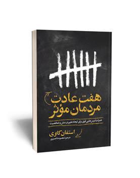 کتاب هفت عادت مردمان مؤثر اثر استفان کاوی