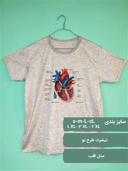 تیشرت مردانه کد 103 مدل قلب