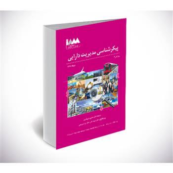 کتاب پیکرشناسی مدیریت دارایی