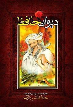 کتاب دیوان حافظ ( قابدار / جلد سخت )