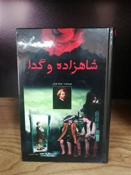کتاب شاهزاده و گدا (جلد سخت)