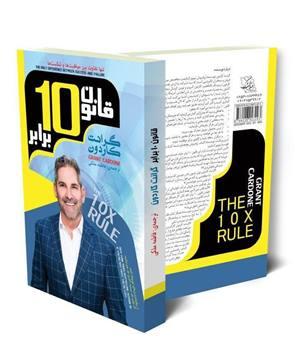 کتاب قانون 10 برابر