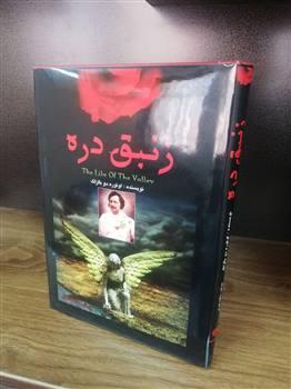 کتاب زنبق دره اثر اونوره دو بالزاک (جلد سخت)