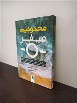 کتاب محدودیت صفر اثر جو ویتالی و ایهالیا کالا هولن
