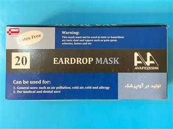 ماسک پارچه ای قابل شستشو با فیلتر استریل و قابل تعویض آواپزشک