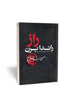 کتاب راز (راندا برن)