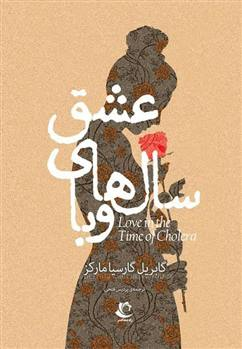 کتاب عشق سال های وبا (گابریل گارسیا مارکز)