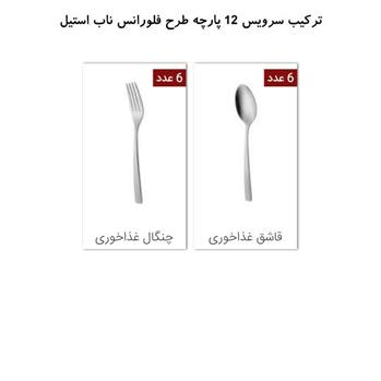 سرویس 12 پارچه غذاخوری ناب استیل مدل فلورانس