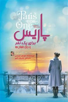 کتاب پاریس برای یک نفر