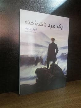 کتاب یک مرد ناشناخته اثر آنتوان چخوف