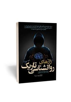 کتاب راز های روانشناسی تاریک
