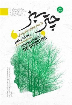 کتاب چتر سبز - راز چهار میلیارد سال زندگی (جلد سخت) اثر ریچارد پاورز