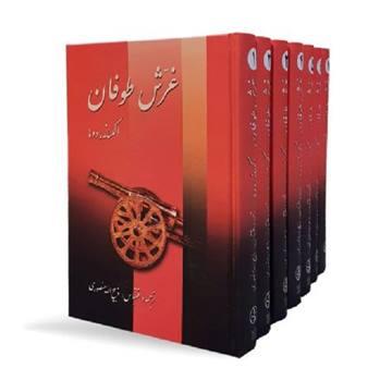 کتاب غرش طوفان 7 جلدی اثر الکساندر دوما