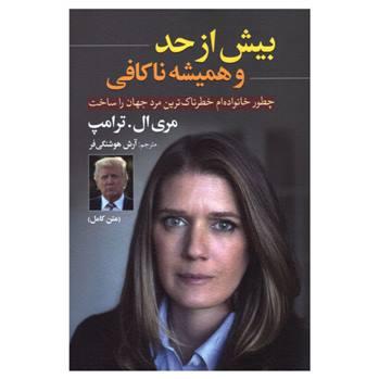 کتاب بیش از حد و همیشه ناکافی اثر مری ال.ترامپ انتشارات آزرمیدخت