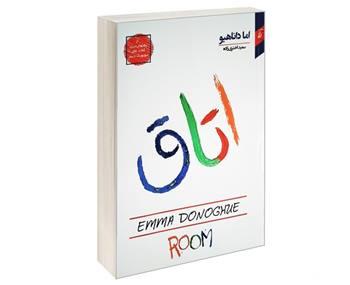 کتاب اتاق
