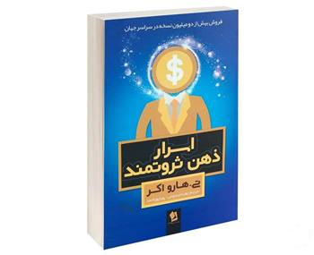 کتاب اسرار ذهن ثروتمند نشر شیرمحمدی