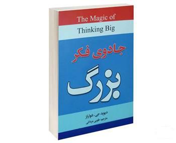 کتاب جادوی فکر بزرگ اثر دیوید جی شوارتز