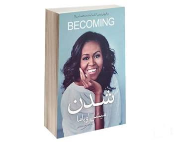 کتاب شدن میشل اوباما